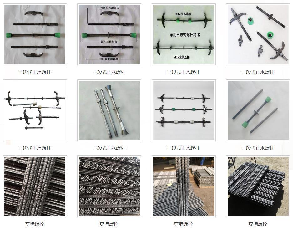 三段式止水螺杆,止水螺栓,扣件螺丝,山型卡生产厂家_河北森腾金属制品有限公司